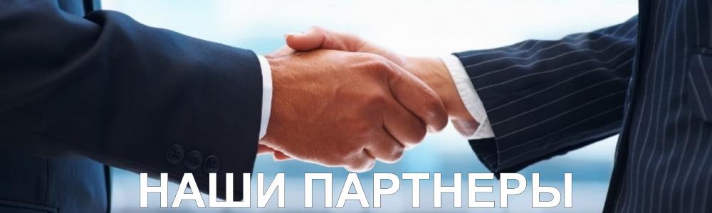 Партнеры компании Доминант