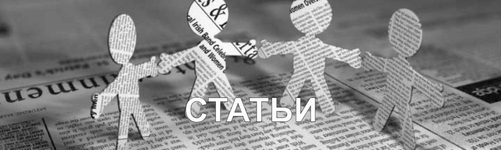 articles ru