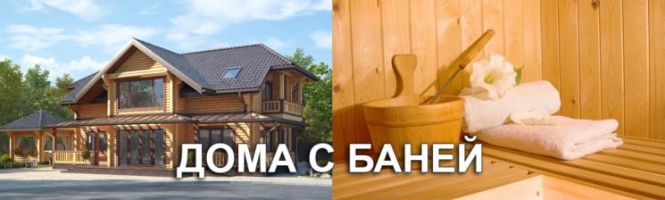 Домa с баней