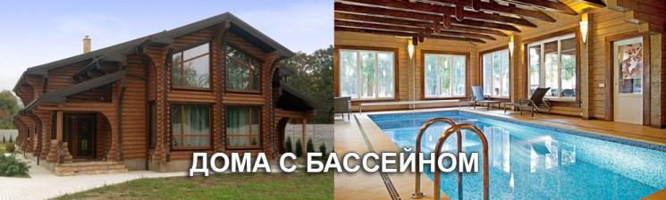 Домa с бассейном