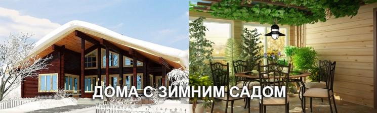 Дома с зимним садом