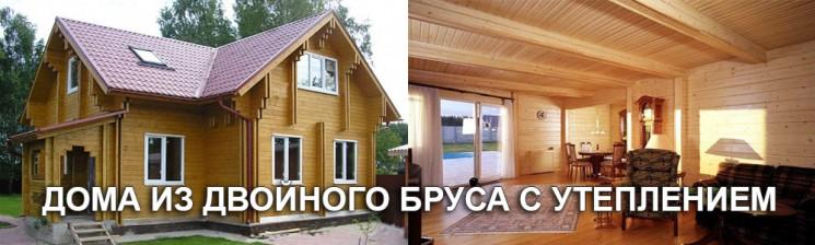 Дома из двойного бруса с утеплением