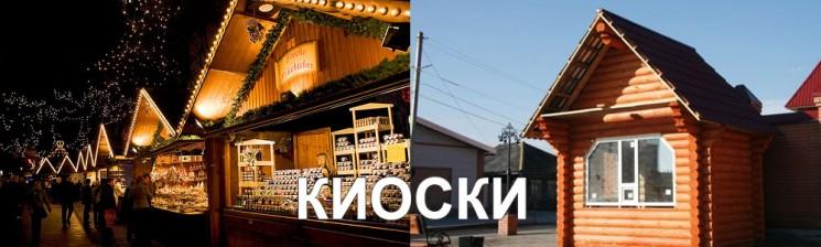 Киоски