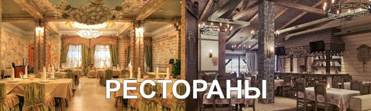 Рестораны