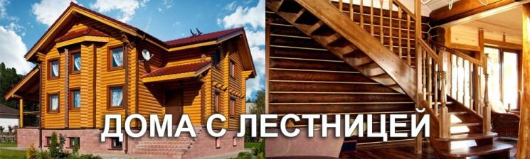 Дома с лестницей