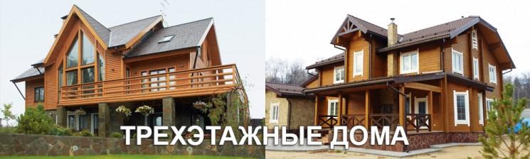 Трехэтажные дома из бруса