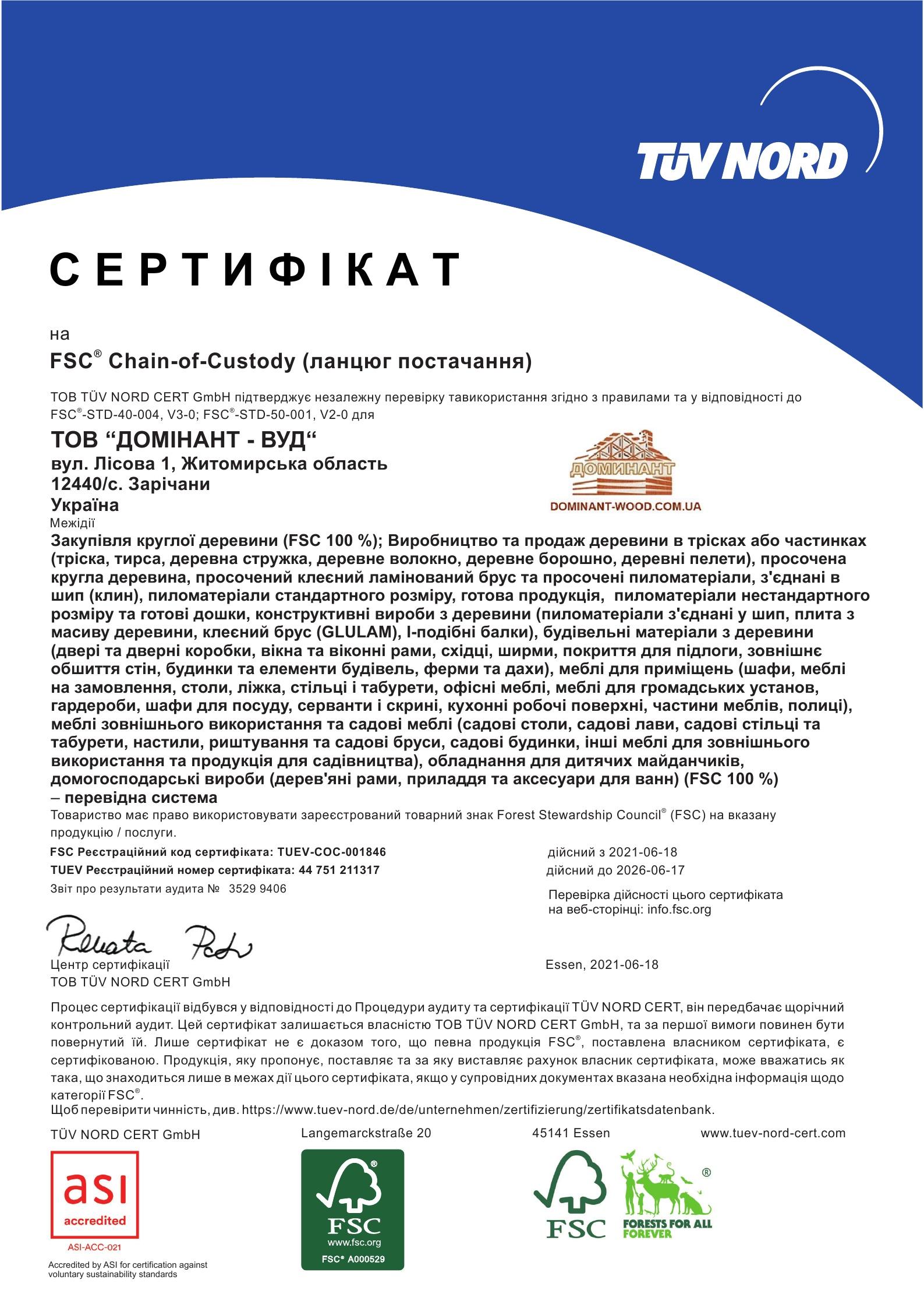 міжнародний сертифікат FSC