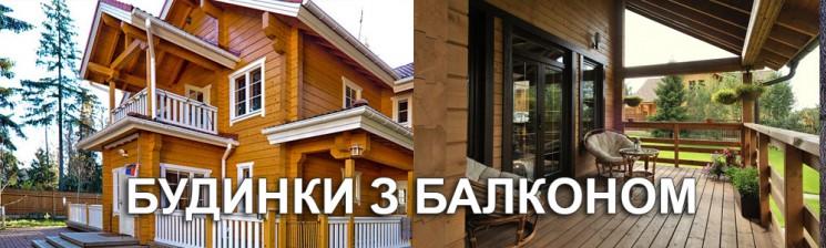Будинки з балконом