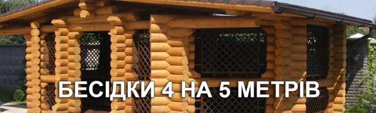 4 на 5