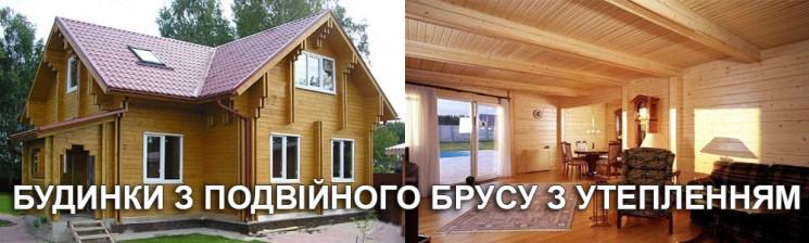 Будинки з подвійного брусу з утепленням