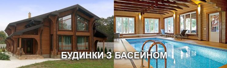 Будинки з басейном