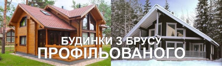 Будинки з профільованого брусу