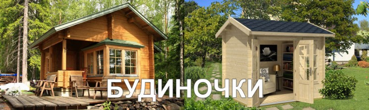 Будиночки