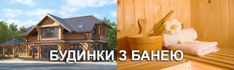 Будинки з банею