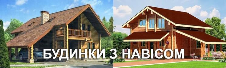 Будинки з навісом