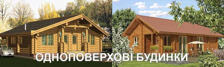 Проект одноповерхового будинку з бруса 9e77fc0235050
