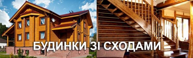 Будинки зі сходами