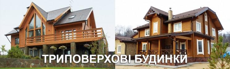 Триповерхові будинки